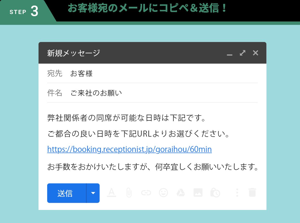 お客様宛のメールに日程調整用URLをコピペ