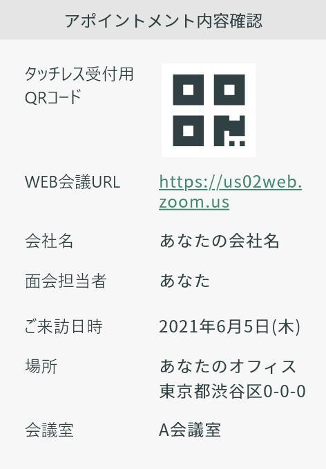 WEB会議などの各種リンクが届きます。
