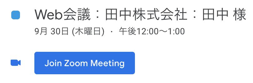 WEB会議URL共有